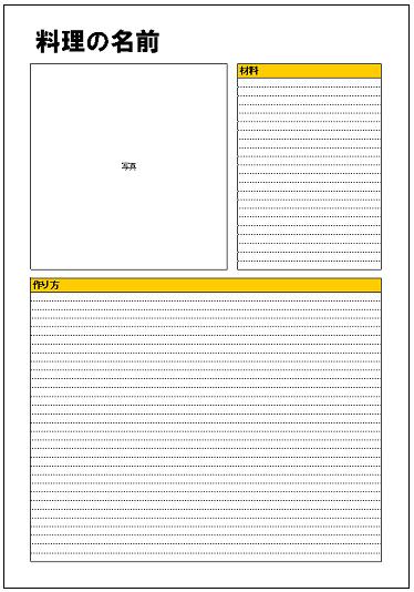 レシピのテンプレート エクセルのひな形を無料ダウンロード