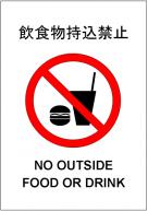 飲食物持込禁止テンプレート・フォーマット・雛形