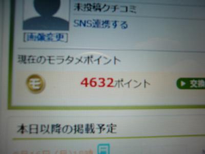 CIMG0544_convert_20130924221211.jpg