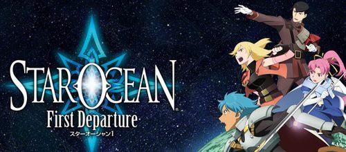 スクエニが「STAR OCEAN」を商標登録 スターオーシャン新作もソーシャルゲーム?課金の海行きか?