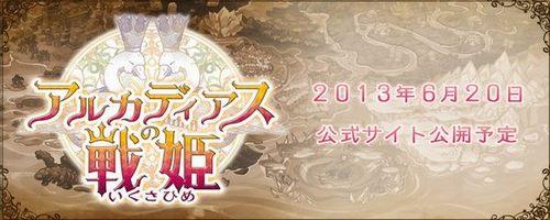 日本一ソフトウェア20周年お姫様が戦う横スクロールARPG「アルカディアスの戦姫」9月26日発売!画像追加