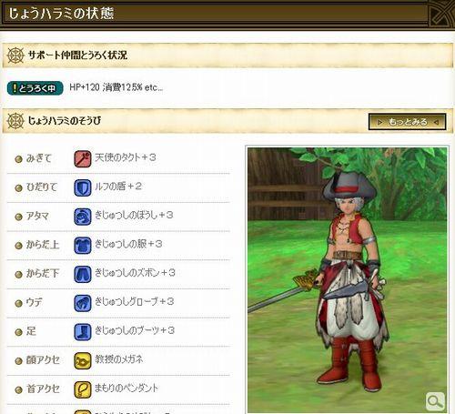 dq10harami001.jpg