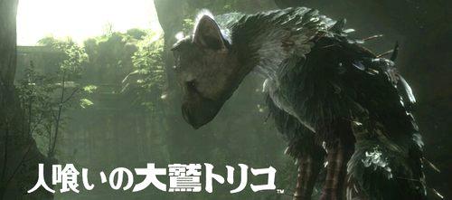 人喰いの大鷲トリコPS3