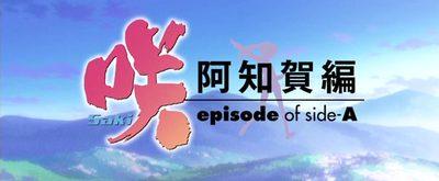 PSP 麻雀アニメ『咲 Saki 阿知賀編 episode of side-A』 がゲーム化 アドホック対応、最大5人プレイ可能??
