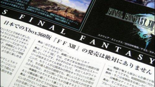 日本でのXbox360版FF13の発売は絶対にありません