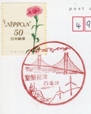 Fukei(Muroransyukuzu)_convert_20131103142257.jpg