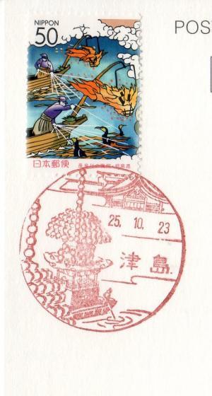 Fukei(Tsusima)_convert_20131023225225.jpg