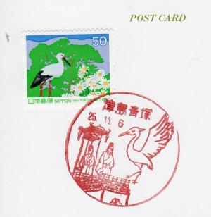 Fukei(Tushimaaotsuka)_convert_20131123143420.jpg