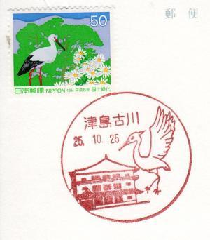 Fukei(Tusimafurukawa)_convert_20131027235330.jpg