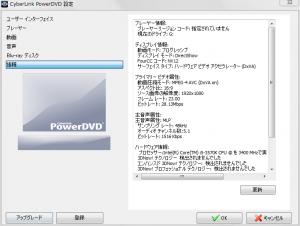 ff7acc_powerdvd.png