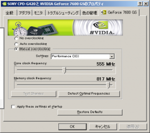 galaxy_geforce7600gsz_04.png