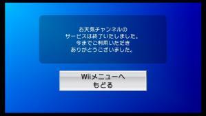 wii_net_service_02.jpg