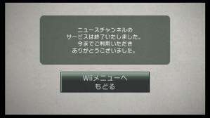 wii_net_service_03.jpg