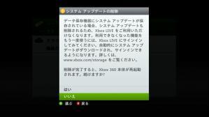 xbox360_error_80048821_06.jpg