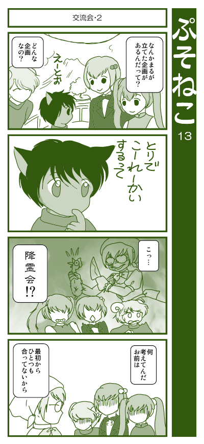 PSO13.png