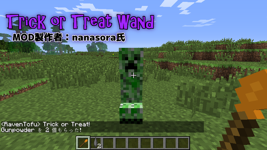Trick or Treat Wand-1