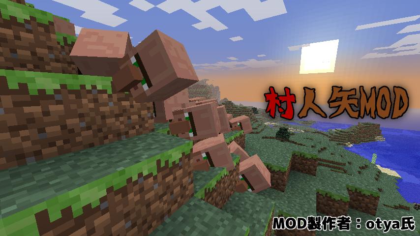 村人矢MOD-1