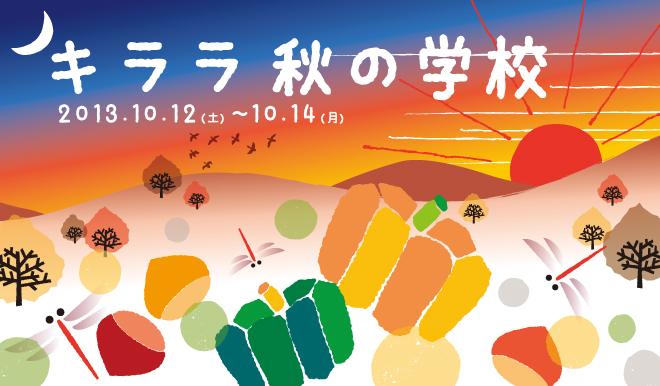 KIRARA_autumn2013_0915.jpg