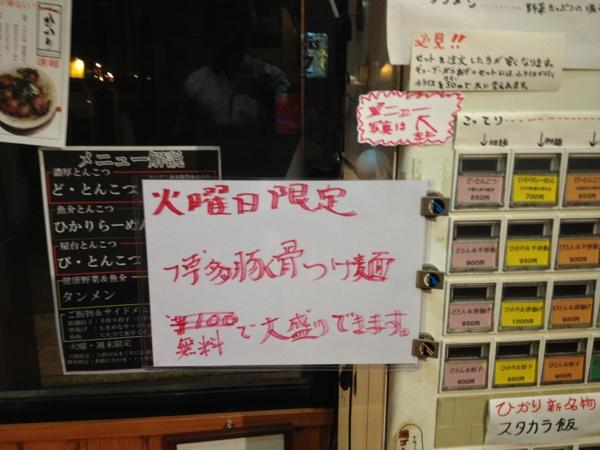 fc2blog_20130918151033d5a.jpg