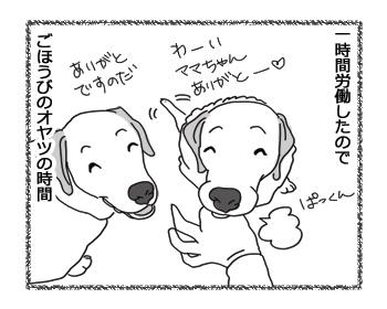 羊の国のラブラドール絵日記シニア!!「休憩は大事」2