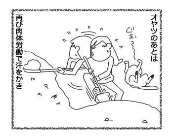 羊の国のラブラドール絵日記シニア!!「休憩は大事」3