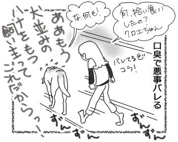 羊の国のラブラドール絵日記シニア!!「自慢の?」4