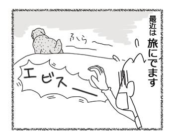 羊の国のラブラドール絵日記シニア!!「探さないでください」4