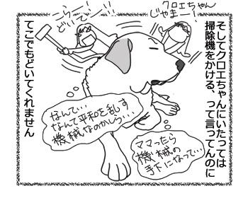 羊の国のラブラドール絵日記シニア!!「売家と犬たち」5