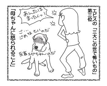 羊の国のラブラドール絵日記シニア!!「エビスの3大怖いランキング」1
