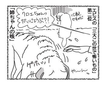 羊の国のラブラドール絵日記シニア!!「エビスの3大怖いランキング」2