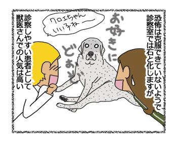 羊の国のラブラドール絵日記シニア!!「あの手この手」8