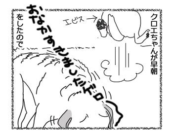 羊の国のラブラドール絵日記シニア!!「異常なしの月曜日」1