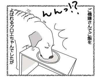 羊の国のラブラドール絵日記シニア!!「うたぐりぶかい」2