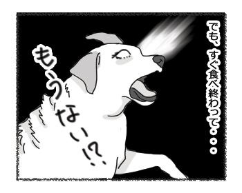羊の国のラブラドール絵日記シニア!!「うたぐりぶかい」3