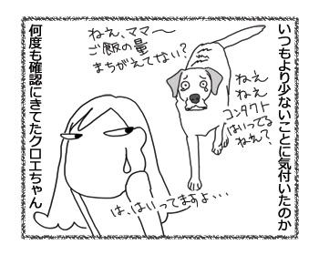 羊の国のラブラドール絵日記シニア!!「うたぐりぶかい」4