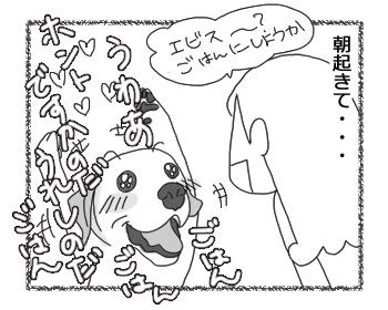 羊の国のラブラドール絵日記シニア!!「盆と正月」1