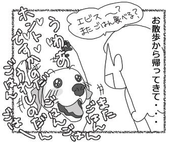 羊の国のラブラドール絵日記シニア!!「盆と正月」3