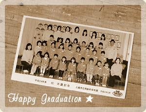 卒園記念写真