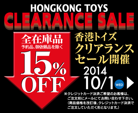 Clearance-Sale-Logo1.jpg