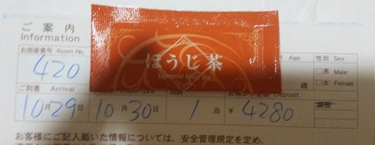 yado1030_01.jpg