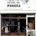 伊垣剣道具店