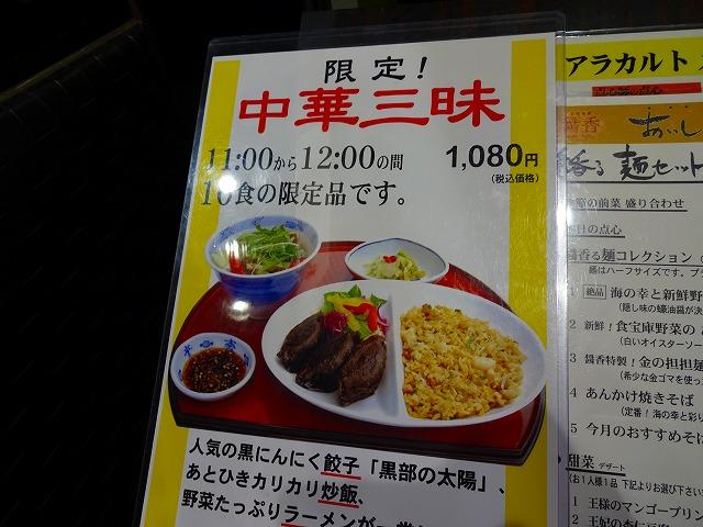 20141013105743abe.jpg