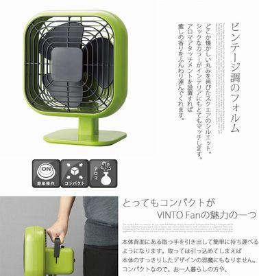 ビンテージテイストの扇風機