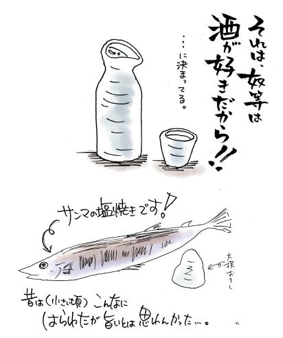 maruma1882.jpg