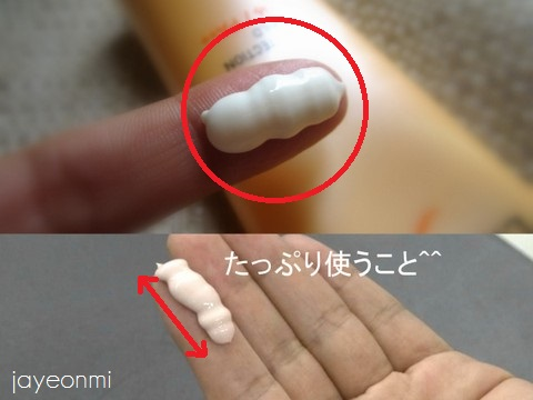 UVクリーム適量(1)