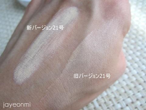 IOPE_アイオペ_クッション_XP(4)