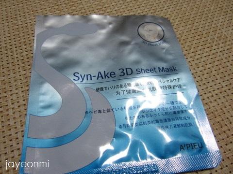 Apieu_アピュ_オピュ_3D_シートマスク(1)