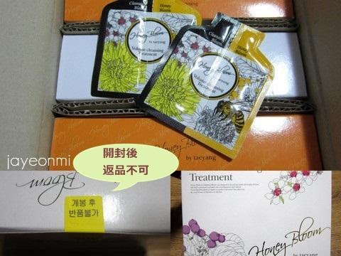 Honey Bloom by Taeyang(4-1)
