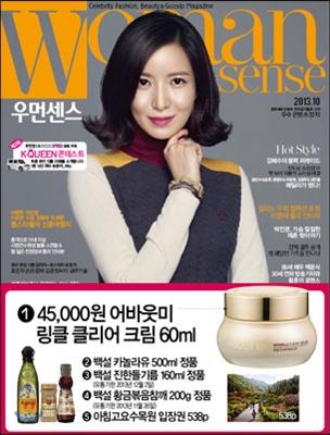 韓国女性誌_201310_Woman sence