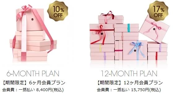 glossy box_jp継続